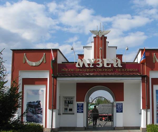 Железнодорожный музей Брест