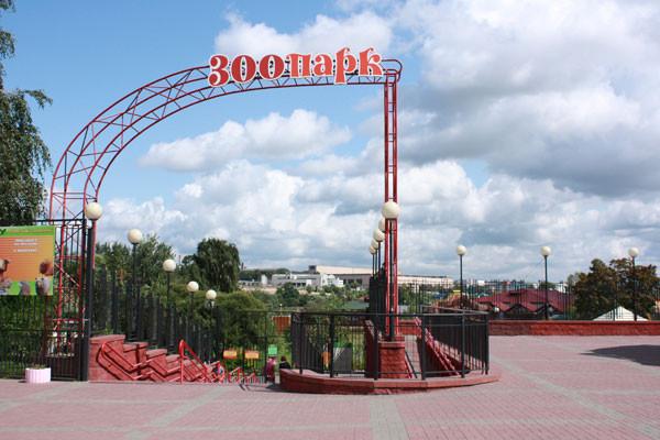 Зоопарк Минск