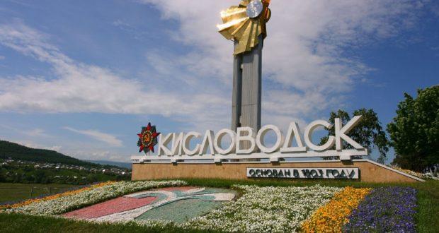 Достопримечательности Кисловодска: фото с описанием