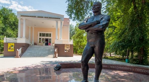 Парк и Музей имени Поддубного