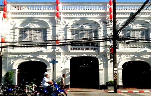 Улица Панг Па