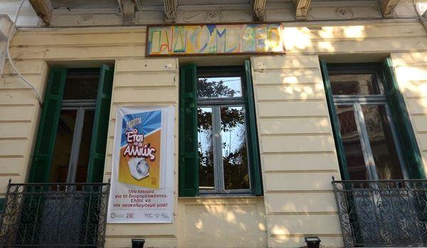 Греческий детский музей