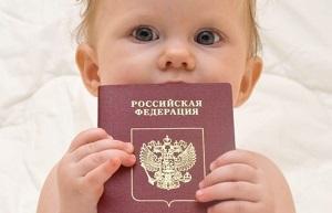Ребенку можно заказать свой паспорт