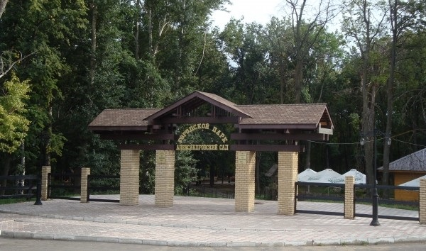 «Александровский парк»