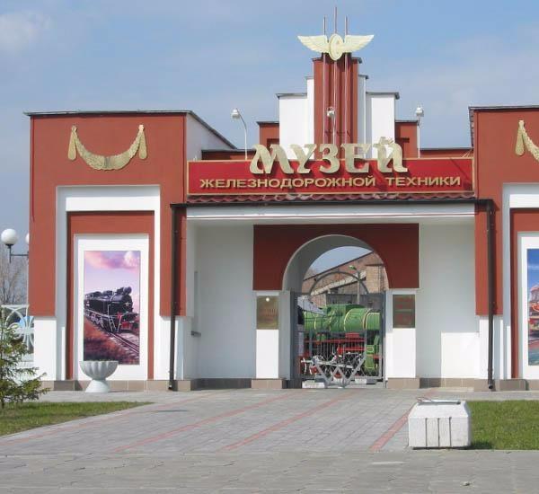Брестский железнодорожный музей