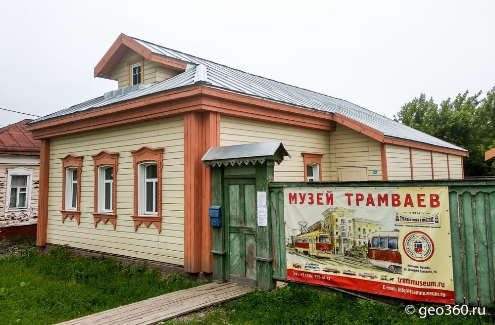 Музей трамваем в подмосковной Коломне