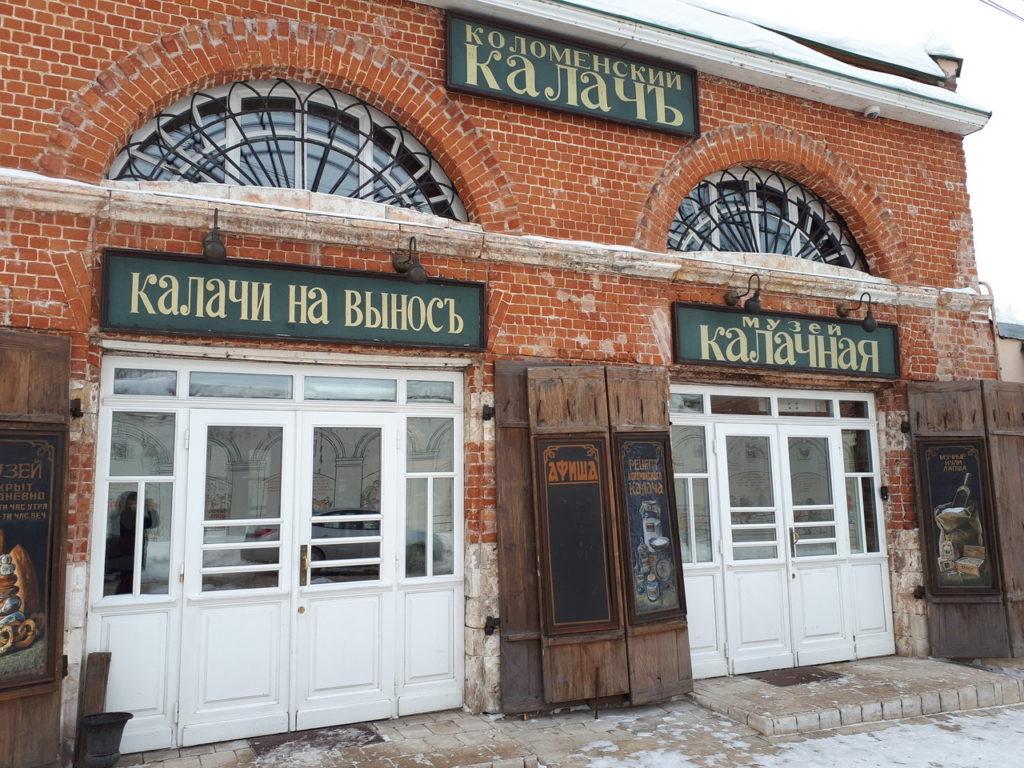 """Музей """"Калачная"""" в Коломне"""